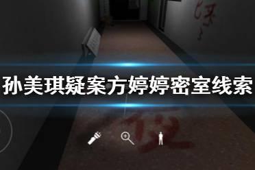《孙美琪疑案方婷婷》密室线索 密室打开方法