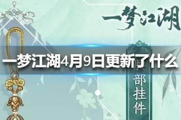 《一梦江湖》4月9日更新了什么 踏青节活动开放
