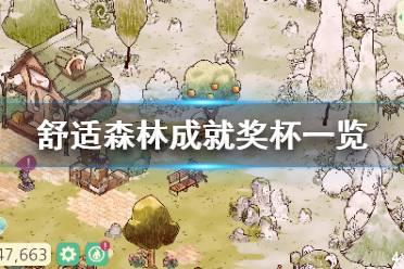 《舒适森林》成就有什么 游戏成就奖杯一览