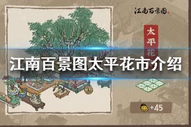 《江南百景图》太平花市怎么样 太平花市介绍