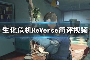 《生化危机ReVerse》怎么样 游戏简评视频分享