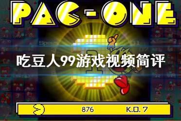 《吃豆人99》游戏好玩吗?游戏视频简评
