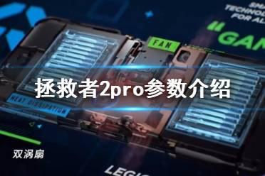 拯救者2pro参数怎么样 拯救者2pro参数介绍