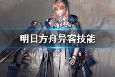 《明日方舟》异客技能猜测 樱井孝宏配音六星干员异客技能是什么