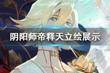 《阴阳师》帝释天立绘什么样 四月新式神帝释天剧情先行预告视频
