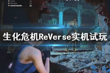 《生化危机ReVerse》实机试玩演示视频 打斗场景怎么样?