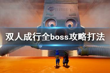 《双人成行》boss攻略大全 boss战怎么打?