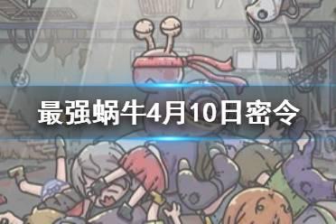 《最强蜗牛》4月10日密令是什么 4月10日密令一览