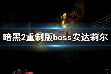 《暗黑破坏神2重制版》boss安达莉尔实机演示视频