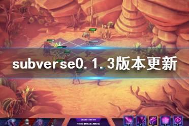 《subverse》0.1.3版本更新了什么 0.1.3版本更新内容一览