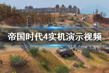 《帝国时代4》画面怎么样 游戏实机演示视频
