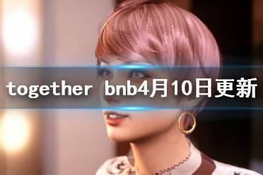 《TOGETHER BnB》4月10日更新了什么 4月10日更新内容一览