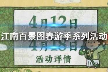 《江南百景图》春游季系列活动预告 4月春游季活动怎么玩