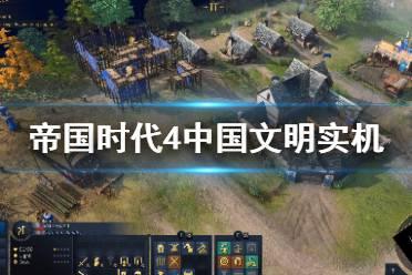《帝国时代4》中国文明厉害吗 中国文明实机演示视频
