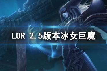 《符文之地传奇》冰女巨魔阵容推荐 2.5版本强力卡组冰女巨魔
