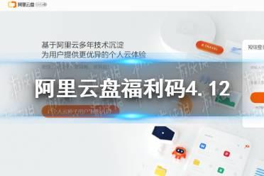 阿里云盘福利码4.12 4月12日最新福利码分享