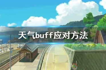 《小森生活》天气buff怎么应对 天气buff应对方法介绍