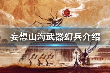 《妄想山海》武器幻兵介绍 武器幻兵系统攻略