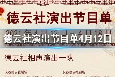 德云社演出节目单2021年4月12日-4月18日 德云社演出节目单2021年4月