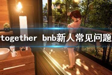 《TOGETHER BnB》新手怎么玩 新人常见问题与解谜分享