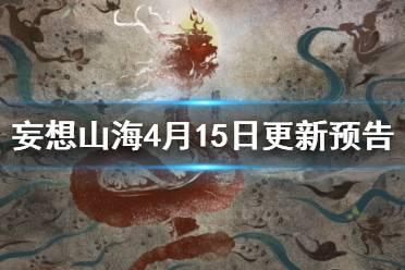 《妄想山海》4月15日更新预告 新异兽鬿雀宠物蜕变武器幻兵