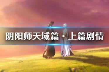 《决战平安京》缘结神技能 S13新式神缘结神技