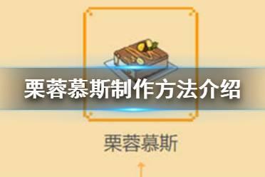 《小森生活》栗蓉慕斯怎么制作 栗蓉慕斯制作方法介绍