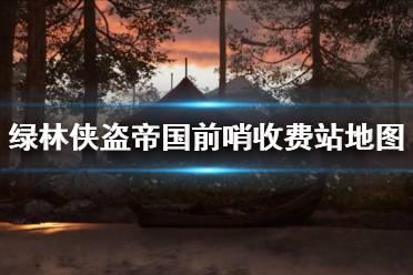 《绿林侠盗亡命之徒与传奇》帝国前哨收费站地图介绍视频