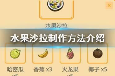 《小森生活》水果沙拉怎么制作 水果沙拉制作方法