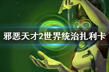 《邪恶天才2世界统治》扎利卡技能怎么用 扎利卡技能详解