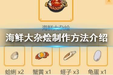 《小森生活》海鲜大杂烩怎么制作 海鲜大杂烩制作方法介绍
