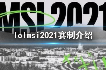 《英雄联盟》msi2021赛制是什么 msi2021赛制介绍