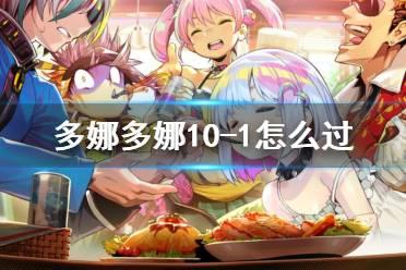《多娜多娜一起做坏事吧》10-1怎么过?单日2万5日元收入攻略