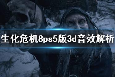 《生化危机8村庄》ps5版音效如何?ps5版3d音效解析