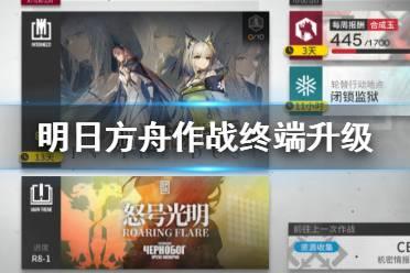 《明日方舟》4月作战终端升级内容 别传插曲活动关卡怎么开启