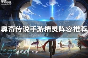 《奥奇传说手游》精灵阵容推荐 2021年哪个阵容比较强