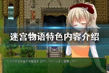 《迷宫物语》好玩吗 游戏特色内容介绍