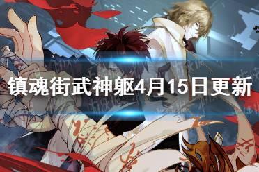 《镇魂街武神躯》4月15日更新预告 新角色和新活动上线