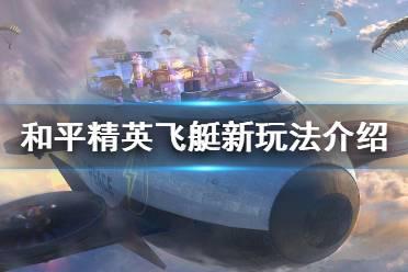《和平精英》飞艇新玩法介绍 飞艇派对怎么玩
