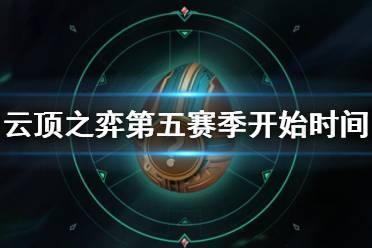 《云顶之弈》s5什么时候更新?第五赛季开始时间分享