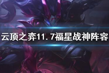 《云顶之弈》11.7福星战神怎么玩?11.7福星战神阵容推荐