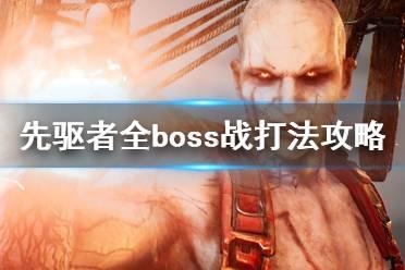 《先驱者》全boss战打法攻略汇总 boss有哪些?