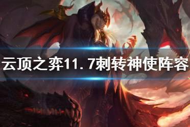 《云顶之弈》11.7乌鸦转刺客怎么搭配阵容?11.7刺转神使阵容攻略