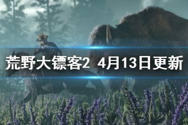 《荒野大镖客2》4月13日更新了什么 4月13日更新内容介绍