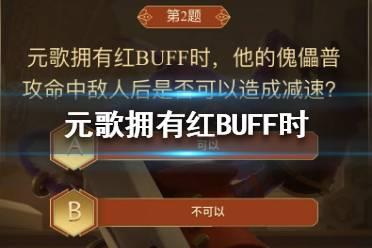元歌拥有红BUFF时,他的傀儡普攻命中敌人后是否可以造成减速 王者荣耀答题冲榜题目答案