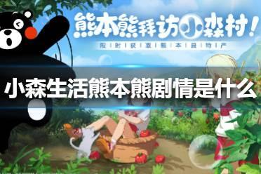 《小森生活》熊本熊剧情是什么 熊本熊剧情活动介绍
