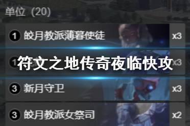 《符文之地传奇》夜临快攻卡组推荐 LOR2.5强力卡组皎月魔腾