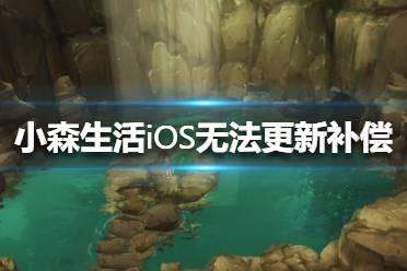《小森生活》iOS无法更新补偿是什么 iOS无法更新补偿介绍