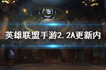 《英雄联盟手游》2.2A更新内容 新英雄龙龟即将登场
