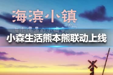 《小森生活》熊本熊联动上线 4月14日更新了什么